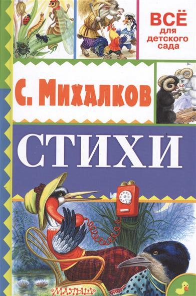 Михалков С. Стихи сергей михалков стихи друзей