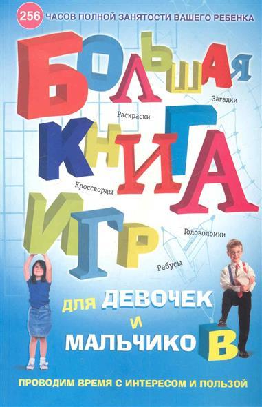 Большая книга игр для девочек и мальчиков книги издательство clever моя большая книга игр