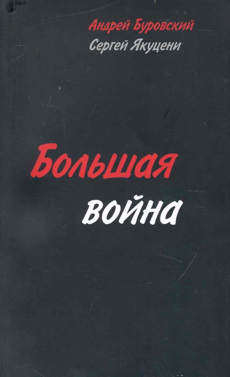 Буровский А., Якуцени С Большая война