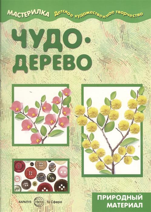 Савушкин С. (ред.) Чудо-дерево. материал