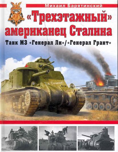Трехэтажный американец Сталина Танк М3 Генерал Ли...