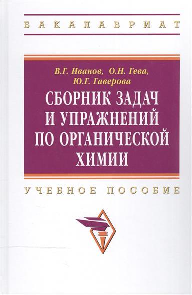Сборник задач и упражнений по органической химии. Учебное пособие