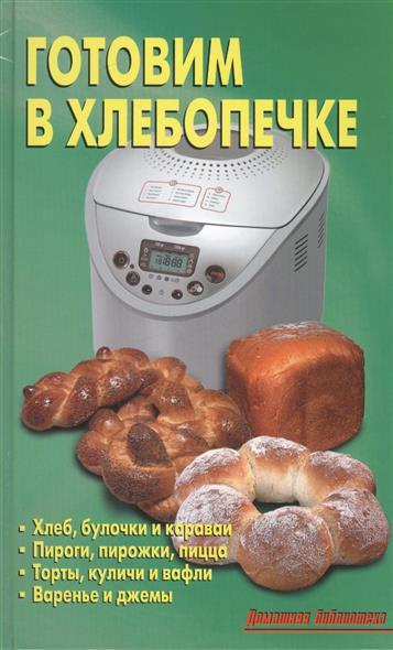 Готовим в хлебопечке