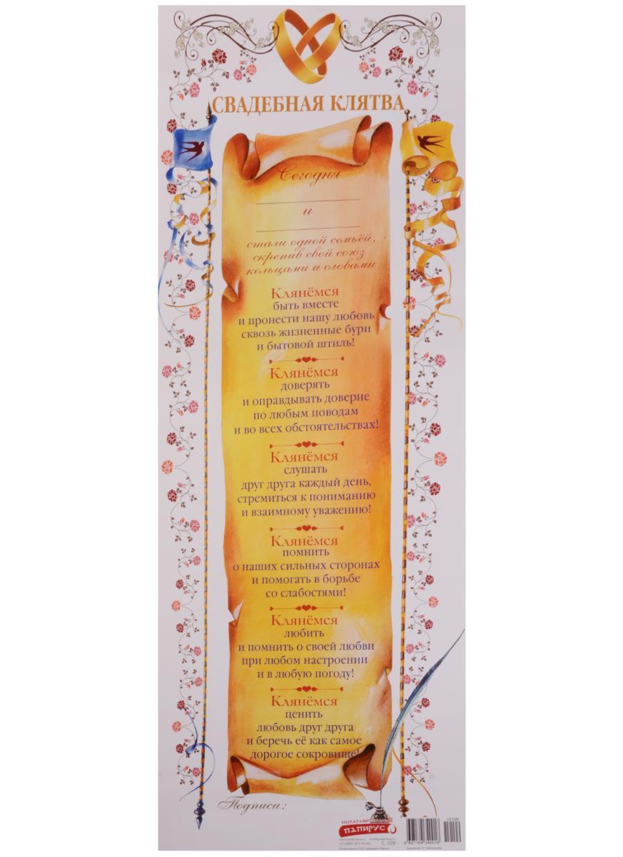 Поздравительный папирус Свадебная клятва (С-109) (Презент)
