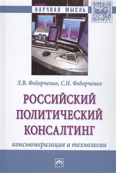 Российский политический консалтинг. Консьюмеризация и технологии. Монография