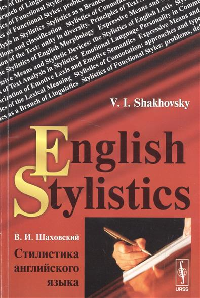 Шаховский В. Стилистика английского языка / English stylistics ISBN: 9785397058698 frequency inverter 5 5kw 220v single phase input 220v three phase output 5 5kw frequency converter