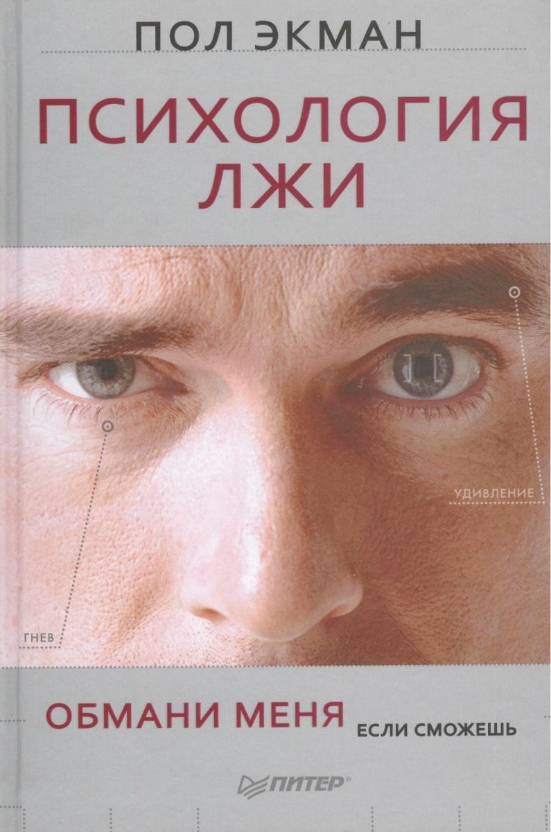Экман П. Психология лжи