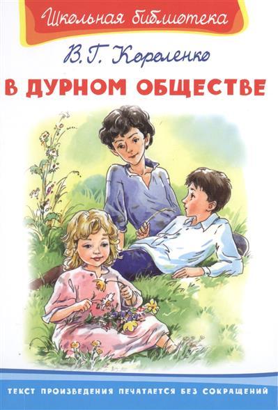 Короленко В. В дурном обществе ISBN: 9785465031004