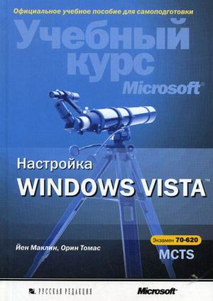 Настройка Windows Vista Уч. курс MS