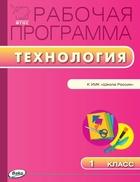 Рабочая программа по технологии. 1 класс. К УМК Е.А. Лутцевой, Т.П. Зуевой (