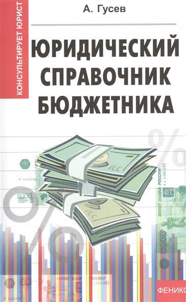 Гусев А. Юридический справочник бюджетника а гусев