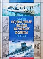 Подводные лодки Великой войны 1914-1918