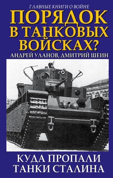 Уланов А., Шеин Д. Порядок в танковых войсках? Куда пропали танки Сталина ISBN: 9785995509424