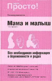 Форд-Мартин П. Мама и малыш Вся необходимая информ. о беременности и родах с афанасьев а фильцева мама и малыш лучшая книга о беременности и родах