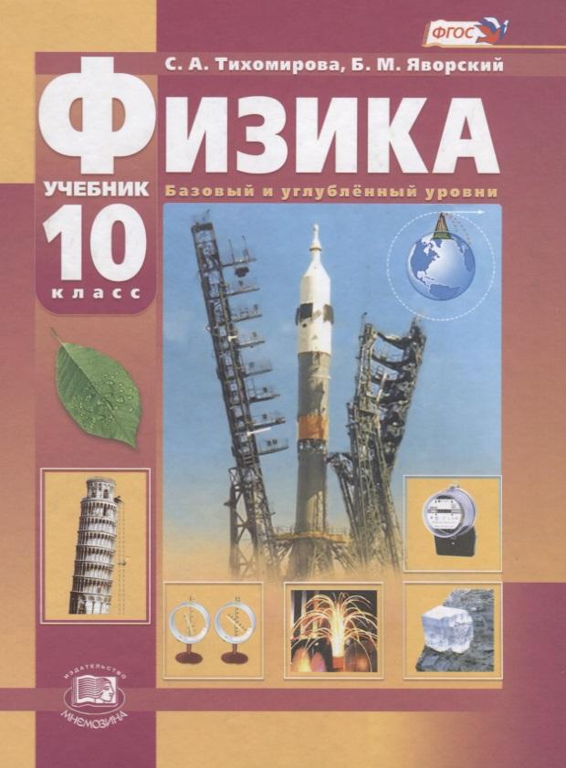 Тихомирова С., Яворский Б. Физика. Базовый и углубленный уровни. 10 класс. Учебник
