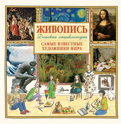 Живопись. Самые известные художники мира. Детская энциклопедия