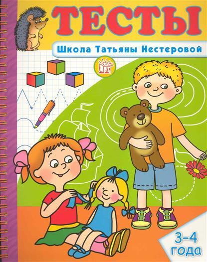 Тесты Школа Татьяны Нестеровой 3-4 года