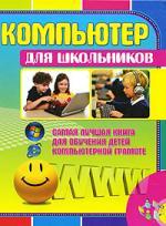 Гордиевич Д. Компьютер для школьников гордиевич д виски иллюстрированная энциклопедия