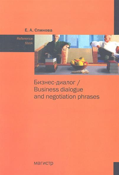 Спинова Е. Бизнес-диалог/Business dialogue and negotiation phrases