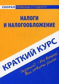 Краткий курс по налогам и налогообложению