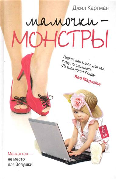Каргман Д. Мамочки-монстры интернет магазин модные мамочки