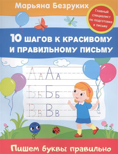 Безруких М. Пишем буквы правильно