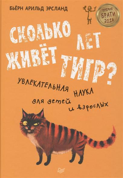 Сколько живет тигр?