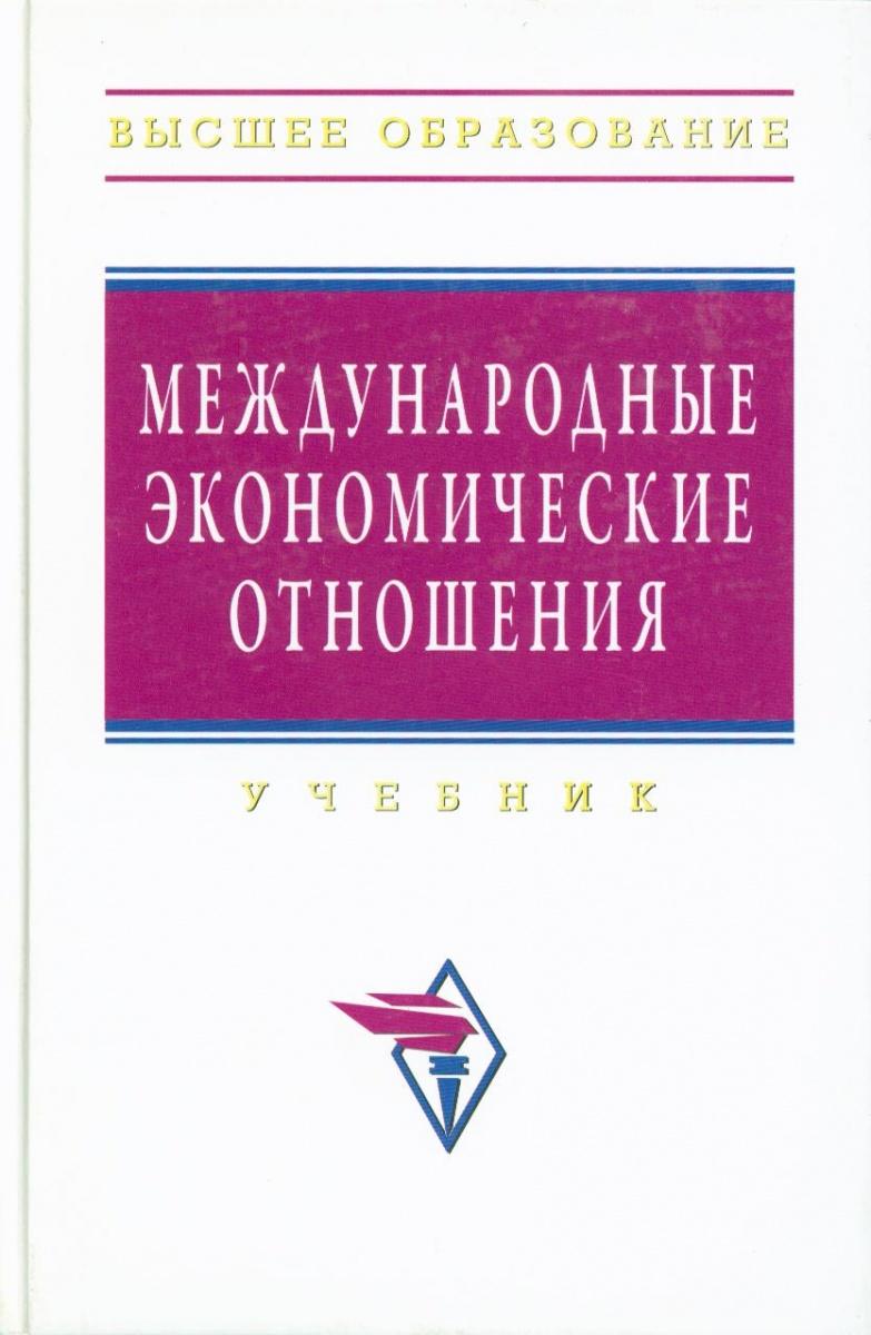 Смитиенко Б. Международные эконом. отношения Смитиенко ISBN: 9785160033570