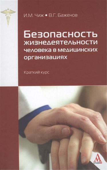 Безопасность жизнедеятельности человека в медицинских организациях. Краткий курс
