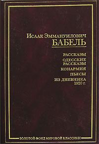 Рассказы. Одесские рассказы. Конармия. Пьесы. Из дневника 1920 г.