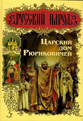 Торопцев А. Царский дом Рюриковичей отсутствует российский царский и императорский дом