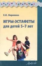 Игры-эстафеты для детей 5-7 лет. Практическое пособие. 2-е издание