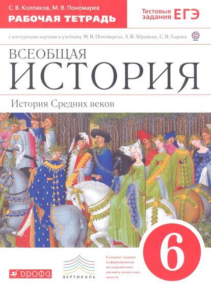 гдз по истории 6 класс рабочая тетрадь средних веков м.в пономарев