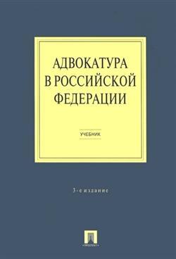 Адвокатура в РФ Гриненко