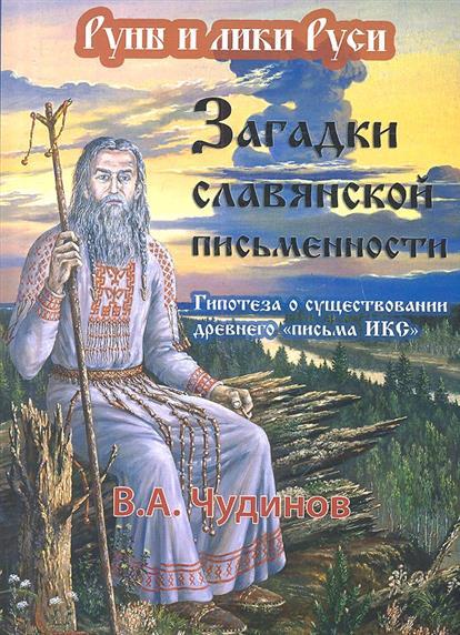 Чудинов В.: Загадки славянской письменности. Гипотеза о существовании древнего