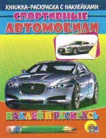 КР Кн.-раскр. с накл. Спортивные автомобили