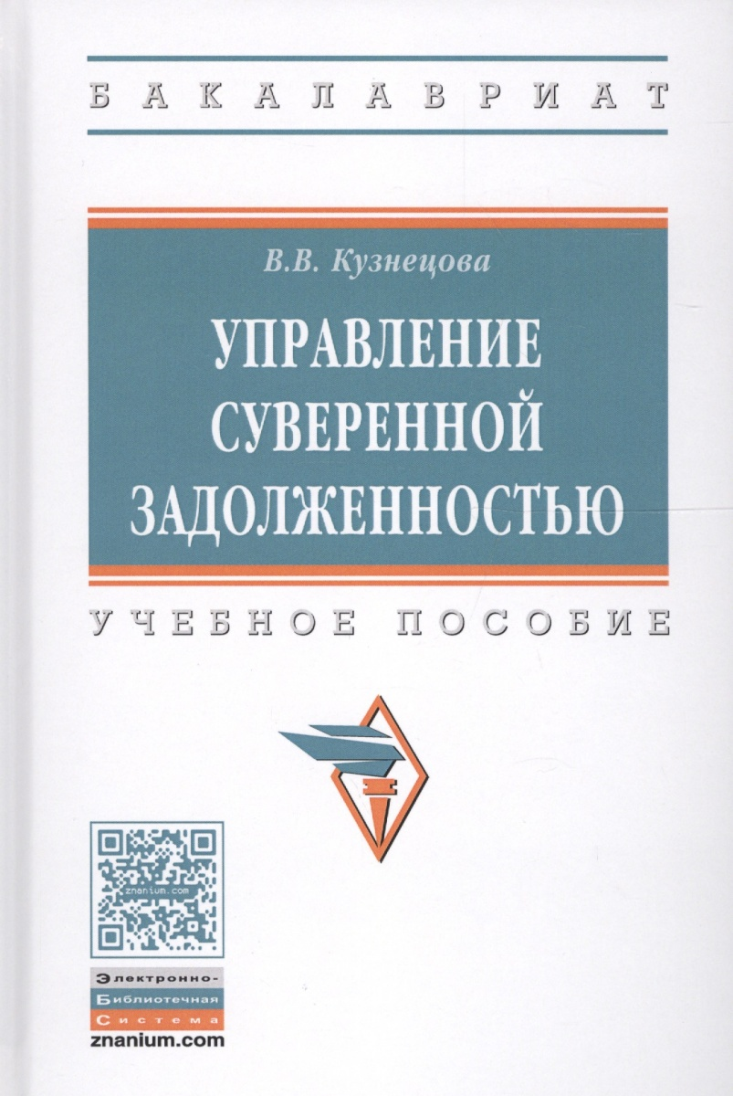 Кузнецова В.: Управление суверенной задолженностью. Учебное пособие