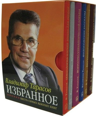 Тарасов В. Избранное (комплект из 6 книг) боевой флот комплект из 6 книг