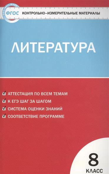 купить Зубова Е. (сост.) Литература. 8 класс. Контрольно-измерительные материалы недорого