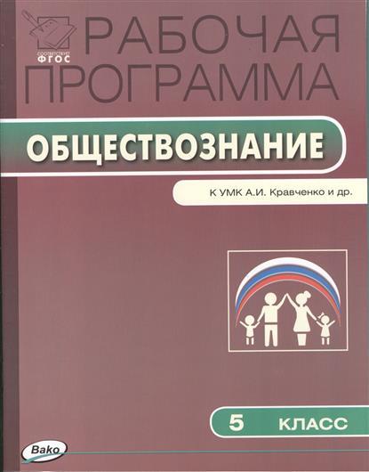 Рабочая программа по обществознанию. 5 класс к УМК А.И. Кравченко и др.