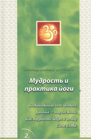 Шри Гурудэва Шри Пракаша Джи Сатсанги. 2. Мудрость и практика йоги шри гурудэв шри пракаш джи сатсанги выпуск 1