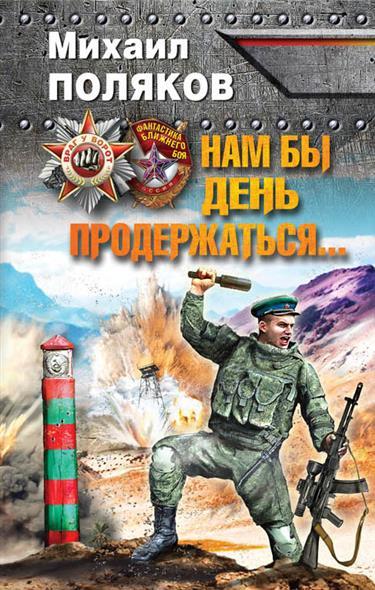 Поляков М. Нам бы день продержаться... vi ham cm 03 or vi ham em 03