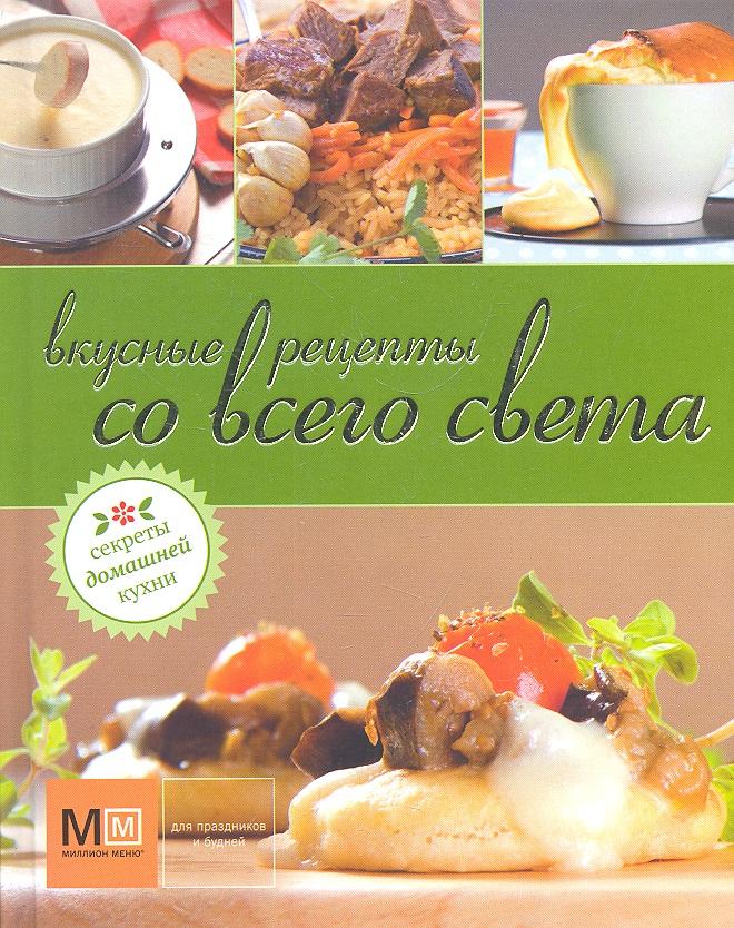 Васильева М. (ред.) Вкусные рецепты со всего света праздничный стол вкусные блюда со всего света