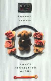 Книга несчастной любви