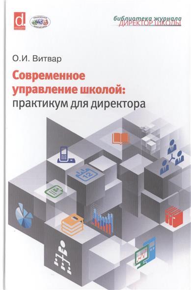 Витвар О. Современное управление школой: практикум для директора управление современной школой диск 2 cd