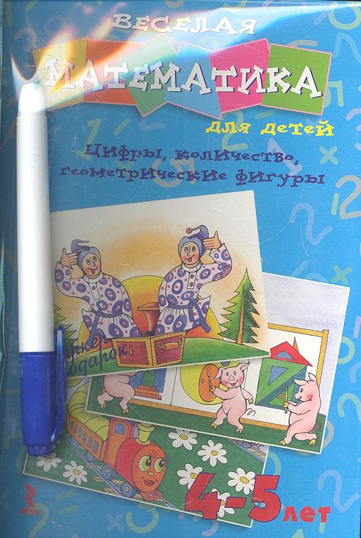 Юрченко О. Веселая математика для детей 4-5 лет. Цифры, количество, геометрические фигуры