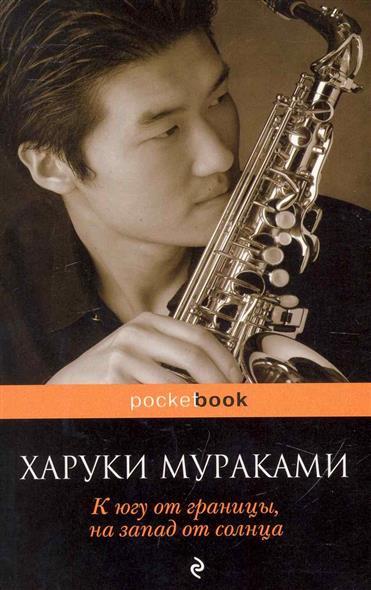 Мураками Х. К югу от границы, на запад от солнца: роман / (мягк) (Pocket book). Мураками Х. (Эксмо)