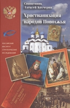Христианизация народов Поволжья. Н.И. Ильминский и православная миссия