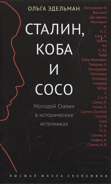 Сталин, Коба и Сосо. Молодой Сталин в исторических источниках