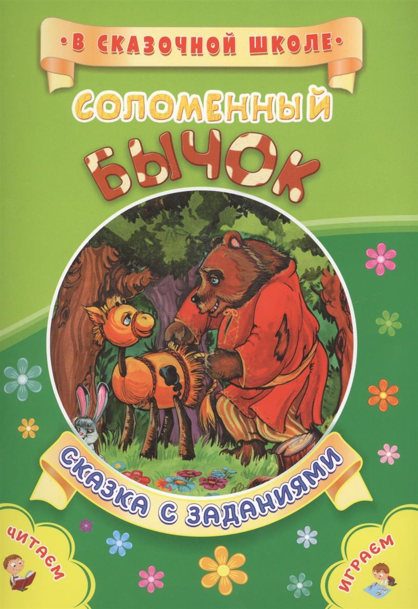 Рудова С. Соломенный бычок. Сказка с заданиями. Читаем. Играем соломенный бычок